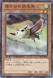 遊戯王カード 霞の谷の幼怪鳥 DTC1-069N