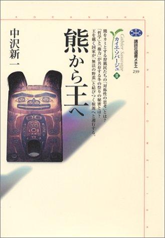 熊から王へ カイエ・ソバージュ(2) (講談社選書メチエ)