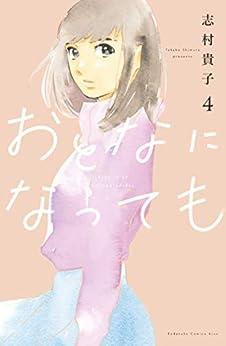 [志村貴子]のおとなになっても(4) (Kissコミックス)