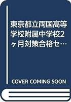 東京都立両国高等学校附属中学校2ヶ月対策合格セット問題集(15冊)