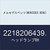メルセデスベンツ(MERCEDES BENZ) ヘッドランプRH 2218206439.
