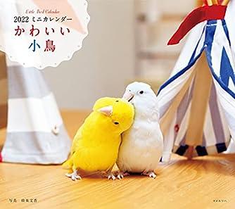 2022年 カレンダー かわいい小鳥 (誠文堂新光社カレンダー)