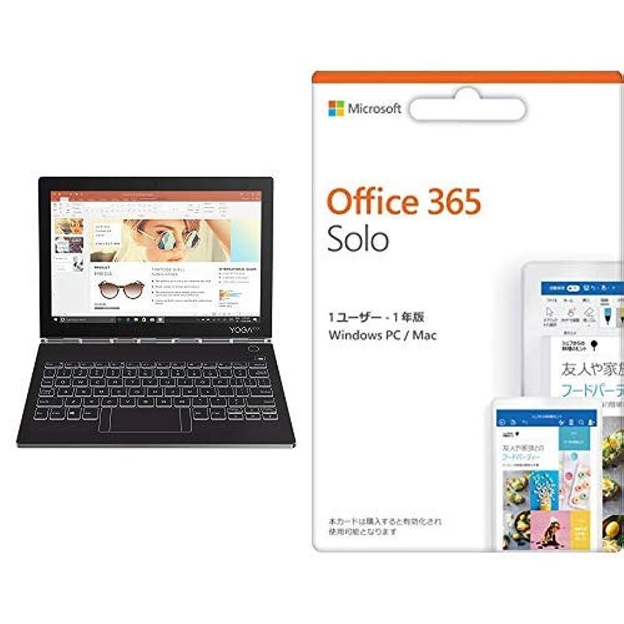 八オフェンスファランクスLenovo Yoga Book C930 10.8型デュアルディスプレイ LTEモデル Core i5-7Y54/4GBメモリー/256GB SSD/アイアングレー+ Office 365 Solo セット