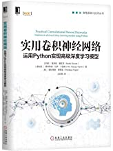 Practical Convolutional Neural Networks: Implementing Advanced Deep Learning Models in Python(Chinese Edition)