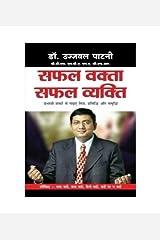 Safal Vakta Safal Vyakti (Gujarati) Kindle Edition