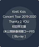 【Amazon.co.jp限定】KinKi Kids Concert Tour 2019-2020 ThanKs 2 YOU 初回限定盤 (未公開映像視聴コード付) [Blu-ray]