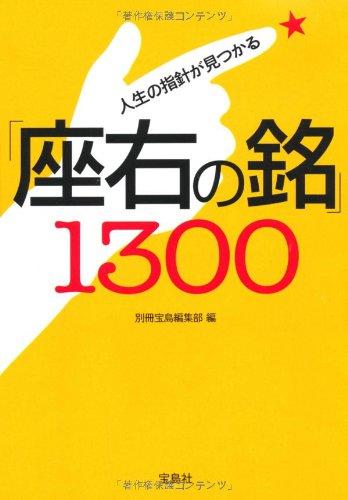 人生の指針が見つかる「座右の銘」1300 (宝島SUGOI文庫)