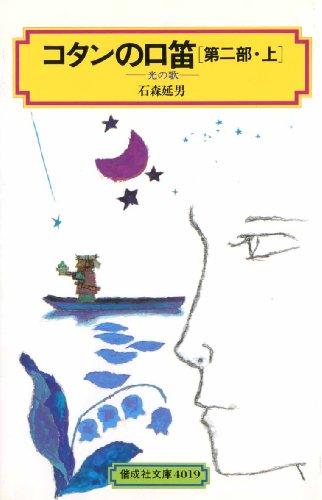 コタンの口笛 第2部上 (3)―光の歌 (偕成社文庫 4019)