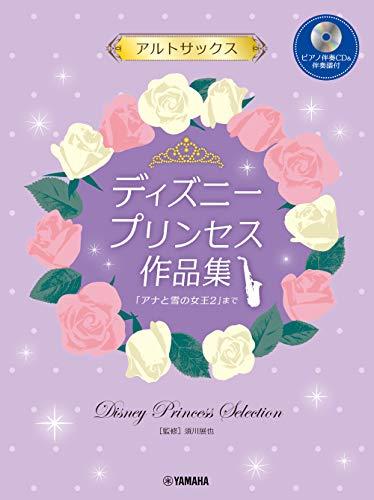 アルトサックス ディズニープリンセス作品集 「アナと雪の女王2」まで【ピアノ伴奏CD&伴奏譜付】の詳細を見る