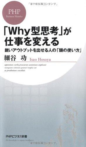 「Why型思考」が仕事を変える 鋭いアウトプットを出せる人の「頭の使い方」 (PHPビジネス新書)