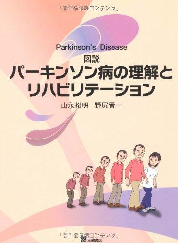 図説パーキンソン病の理解とリハビリテーション