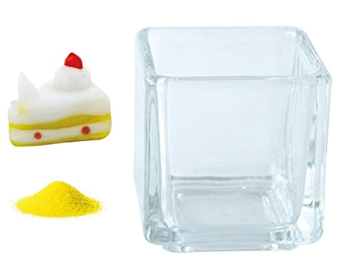 花市場直送便 ミニチュアガラス ショートケーキ & カラーサンド イエロー & 植え込み用グラス ニューブロックS