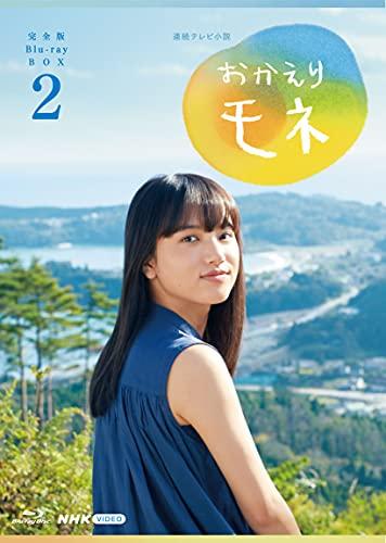 連続テレビ小説 おかえりモネ 完全版 ブルーレイ BOX2 [Blu-ray]