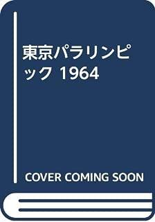 パラリンピック1964──原点の東京大会(仮)
