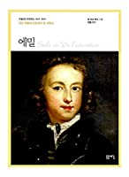 韓国語の本, 古典文学/Emile ou de l' education-Jean Jacques Rousseau/에밀-인간 혁명의 진원지가 된 교육서/韓国より配送