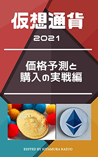 仮想通貨 2021:価格予測と購入実践編