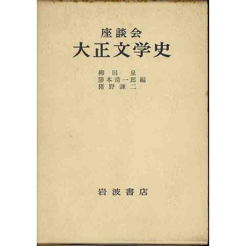 大正文学史―座談会