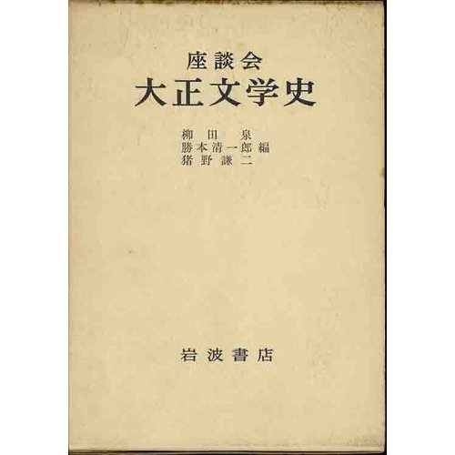 Taisho literary history - Roundtable Discussion (1965) ISBN: 4000008471 [Japanese Import]