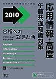 合格への総まとめ 応用情報・高度午前共通知識対策〈2010〉 (情報処理技術者試験対策書)
