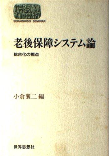 老後保障システム論―総合化の視点 (Sekaishiso seminar)の詳細を見る