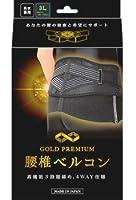 【取り寄せ】GOLD PREMIUM 腰椎ベルコン 3Lサイズ(腰回り100cm~130cm)ブラック
