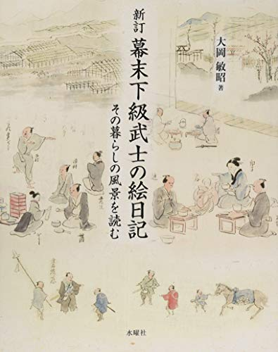 新訂版 幕末下級武士の絵日記