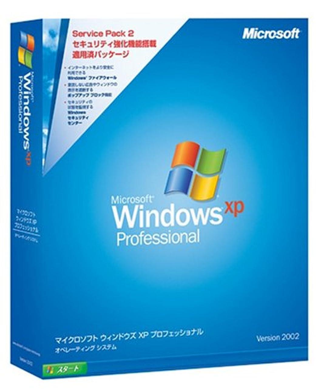 レオナルドダ海嶺まどろみのある【旧商品/サポート終了】Microsoft  Windows XP Professional Service Pack 2 通常版