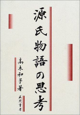 源氏物語の思考の詳細を見る