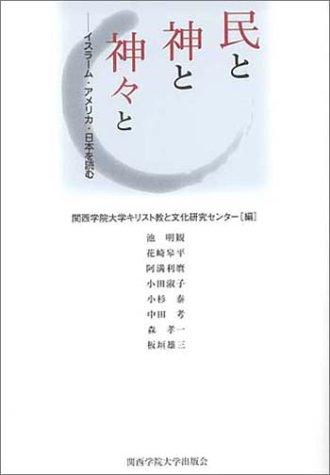 民と神と神々と―イスラーム・アメリカ・日本を読む