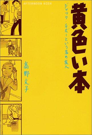 黄色い本 (KCデラックス)の詳細を見る