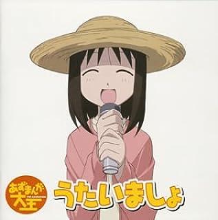 TVアニメーション「あずまんが大王」ヴォーカルコレクション うたいましょ...