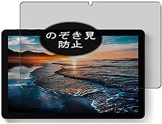 VacFun 覗き見防止フィルム , Teclast P10SE P10 SE 10.1インチ 向けの のぞき見防止 保護フィルム 液晶保護フィルム(非 ガラスフィルム 強化ガラス ガラス ) 覗き見防止 のぞき見 フィルム ニューバージョン