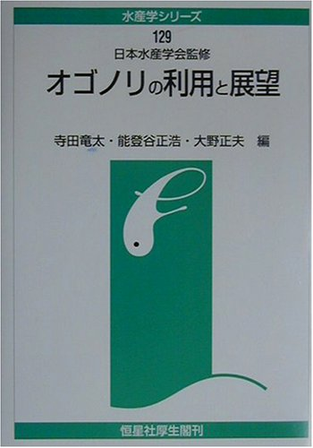 オゴノリの利用と展望 (水産学シリーズ (129))