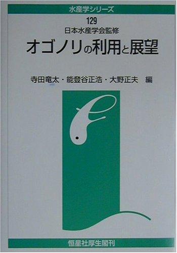 オゴノリの利用と展望 (水産学シリーズ (129))の詳細を見る