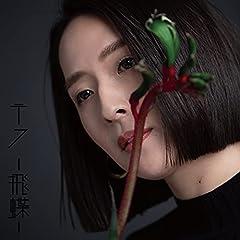 本間愛花「テフ-飛蝶-」のCDジャケット
