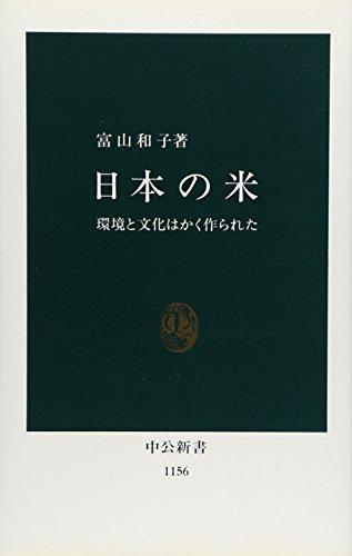 日本の米―環境と文化はかく作られた (中公新書)