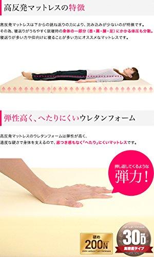 ottostyle.jp『高反発マットレス三つ折りタイプ』