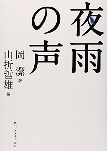 夜雨の声 (角川ソフィア文庫)の詳細を見る