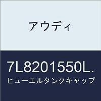 アウディ ヒューエルタンクキャップ 7L8201550L.