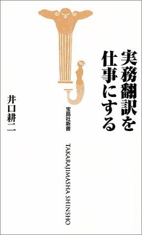 実務翻訳を仕事にする (宝島社新書)