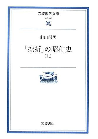 「挫折」の昭和史〈上〉 (岩波現代文庫)