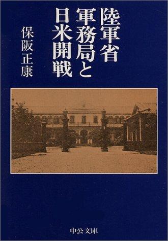陸軍省軍務局と日米開戦 (中公文庫)