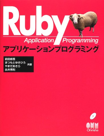 Rubyアプリケーションプログラミング
