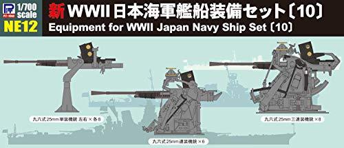 ピットロード 1/700 スカイウェーブシリーズ 新 第二次世界大戦 日本海軍 艦船装備セット 10 プラモデル用...