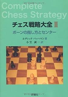 チェス戦略大全Ⅱ
