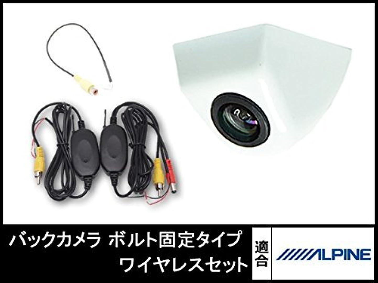 人柄上晩ごはんアルファード 専用設計ナビ X008V-AL-GO 対応 高画質 バックカメラ ボルト固定タイプ ホワイト 車載用 広角170° 超高精細 CMOS センサー 【ワイヤレスキット付】