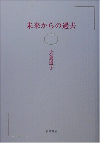 Past from the future (2001) ISBN: 4000022008 [Japanese Import]