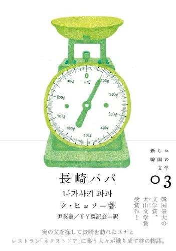 長崎パパ(新しい韓国の文学 3)