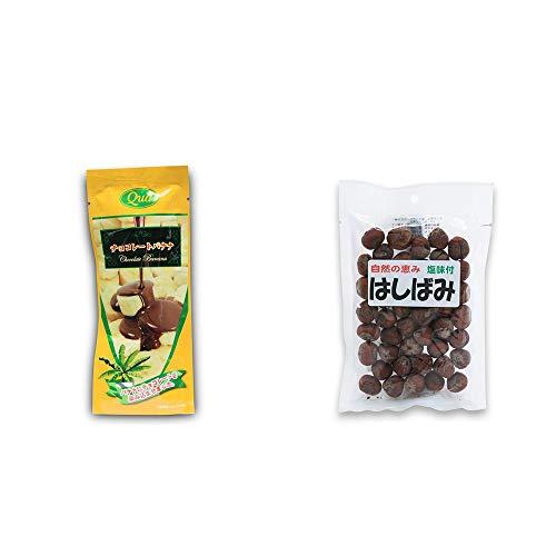 [2点セット] フリーズドライ チョコレートバナナ(50g) ・はしばみ(ヘーゼルナッツ)[塩味付](120g)