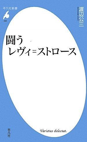 新書498闘うレヴィ=ストロース (平凡社新書)